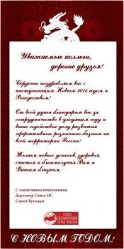 Союз НСР поздравляет С Новым Годом!