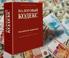 Недостатки возврата НДС лишили бюджет 6,5 млрд рублей
