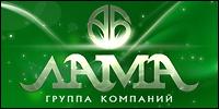 Союз поздравляет Группу компаний «ЛАМА» с Юбилеем