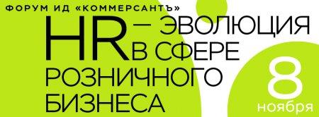 ИД «Коммерсантъ»: Форум «HR-Эволюция в сфере розничного бизнеса»