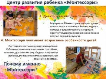 """«ТД Аникс» открывает Центр развития ребенка """"Монтессори"""". ФОТО"""