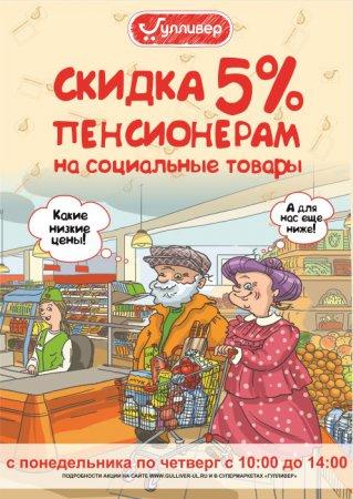 «Гулливер» дарит пенсионерам скидку 5% на социальные товары