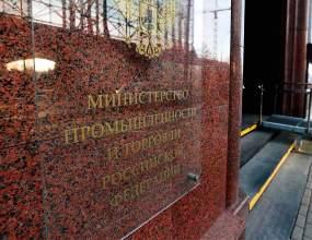 Минпромторг России запустил программу субсидирования скидок на пищевое оборудование