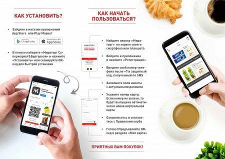 «Мираторг супермаркет & бургерная»- новое мобильное приложение для покупателей