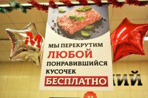 Во втором магазине «Слата» открылся отдел «Мясничий». ФОТО