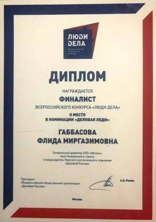 Флида Габбасова финалист конкурса «Люди дела»