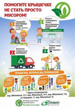 «Слата»: Запуск ЭКОпроекта #мусоруКРЫШКА