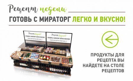 В супермаркетах «Мираторг» появилась новая зона - «Стол рецептов»