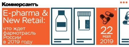 ИД «Коммерсантъ»: Бизнес бранч «E-Pharma & New Retail – 2019»