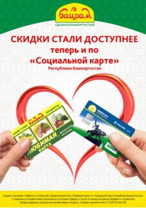 Владельцы Социальной карты Банка УРАЛСИБ теперь пользуются и дисконтной программой магазинов «Байрам»
