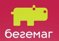 «Бегемаг» усовершенствовал IT-инфраструктуру