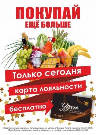 """Карта """"Удача"""" в подарок в новом магазине «Высшая Лига» в Костроме"""
