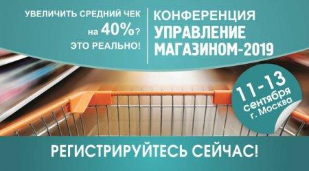 Как увеличить продажи и прибыль магазина. 15 инструкций. Конференция «Управление магазином-2019»