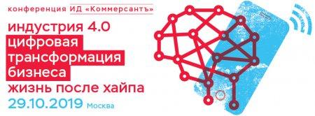 29 октября. ИД «Коммерсантъ»: Конференция «Индустрия 4.0. Цифровая трансформация бизнеса. Жизнь после хайпа»