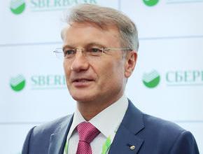 Греф заявил об отсутствии бизнес-модели экономического роста в России
