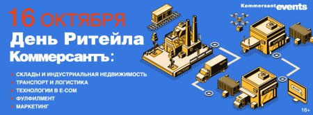 16 октября. ИД «Коммерсантъ»: Конференция «День Ритейла»