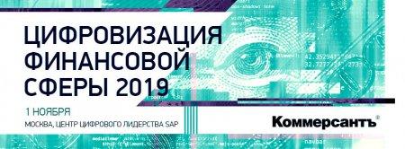 1 ноября. Конференция ИД «Коммерсантъ» о цифровой экономике и новых финансовых технологиях «Цифровизация финансовой сферы-2019»