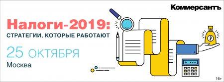 25 октября. ИД «Коммерсантъ»:  Конференция «Налоги-2019: стратегии, которые работают»