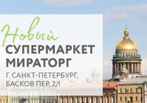 Первый супермаркет «Мираторг» открыт в Санкт-Петербурге