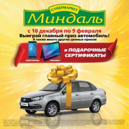 """Акция """"Счастливый Чек"""" в супермаркетах «Миндаль»"""