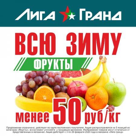 «Высшая Лига»: Акция - всю зиму 5 фруктов менее 50 рублей/кг