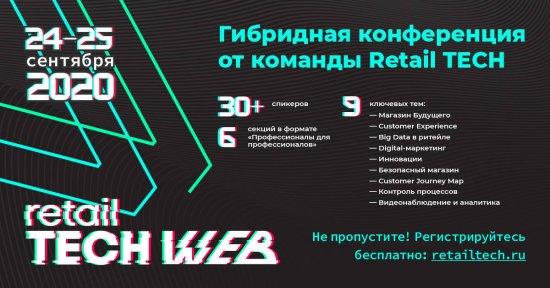 Retail TECH WEB: «Магазин будущего»