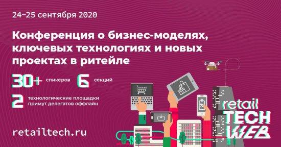 Retail TECH WEB – конференция о бизнес-моделях, ключевых технологиях и новых проектах в ритейле